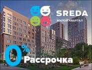 ЖК SREDA: Квартиры с отделкой от 3,9 млн Квартиры от 26 м²